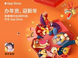 精靈食肆入選App Store新春專題活動 遍地美食的新春廟會
