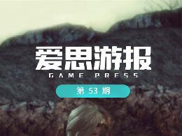 愛思游報53期:帕斯卡契約硬核上線,原神官宣登陸NS!