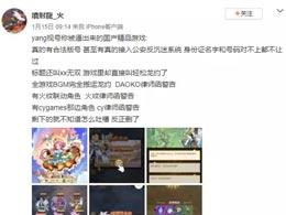 晨之科停服游戲版號遭冒用,小渠道上架套牌游戲惹怒游戲玩家