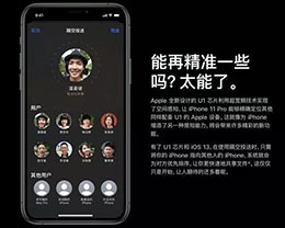 iPhone 11 系列如何在 iOS 13.3.1 中关闭 U1 超宽芯片定位功能?