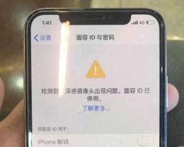 为什么低价的二手 iPhone 一般都没有指纹或者面容?