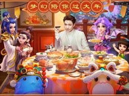 尋味美食之旅,《夢幻西游》手游新春美食活動進行中