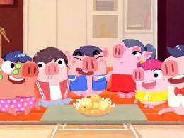 《愛5》完結,但《豬豬公寓》來啦!邊玩游戲邊刷劇啥的最爽了