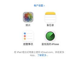 苹果 iCloud 官网有哪些改进?支持安卓设备