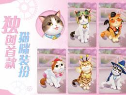 有猫的你更幸福 甜系治愈手游《喵与筑》获APP Store的预订推荐