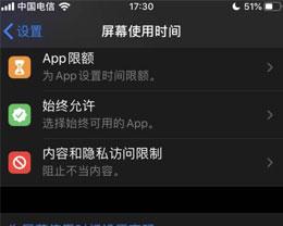 iOS13.3屏幕使用时间密码忘记了怎么办?如何解决?