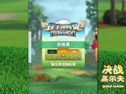 《决战高尔夫》迎来春季锦标赛