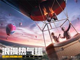 """《和平精英》情人节活动:""""浪漫热气球""""玩法曝光 一起来浪漫飞天吧"""
