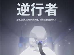 Respect!交互式游戏《逆行者》2月中下旬上线!