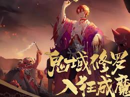 修罗之子身世揭秘《阴阳师》鬼童丸设计团队访谈公开!