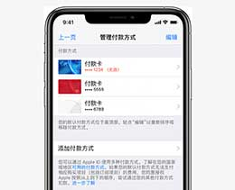 iPhone 提示付款方式被拒怎么办?