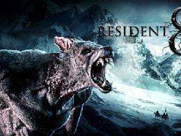 《生化危机8》爆料预计2年后发售!打破个人英雄主义玩法