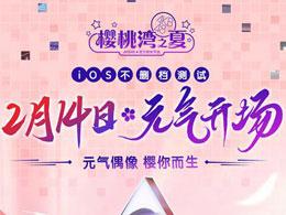 《AKB48樱桃湾之夏》满足你的经纪人梦想 制霸偶像娱乐圈