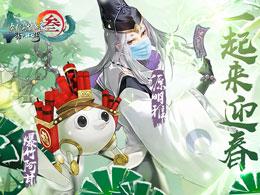 《剑网3:指尖江湖》迎春活动火爆开启 全新跟宠萌趣来袭!