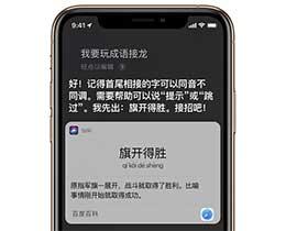 "iOS 13 小技巧:让 Siri 陪你玩""成语接龙"""