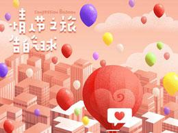 《球球大作战》情人节之旅浪漫开启:宅家双刷甜蜜蜜!
