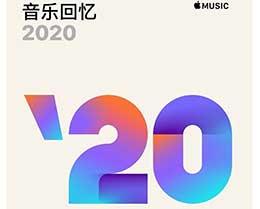 """苹果 Apple Music """"音乐回忆 2020"""" 歌单已开始更新"""