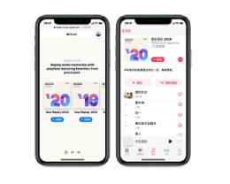 如何获取 2020 年度 Apple Music 音乐回忆歌单?