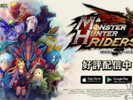 卡普空手游新作《怪物猎人:Riders》最新宣传片 已登陆安卓、iOS平台