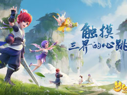 《梦幻西游三维版》玩法预告大爆料!PC客户端、跨服PK、师徒等系统即将开放