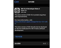iOS 13.4/iPadOS 13.4 beta 2 更新内容汇总