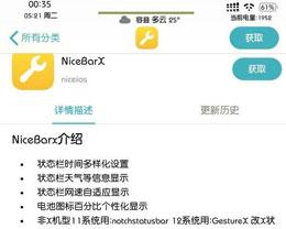 越獄后借助插件 NiceBarx 修改狀態欄顯示內容教程