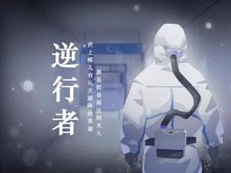 """为致敬前线医护人员,一群游戏人做出了自己的""""逆行"""""""