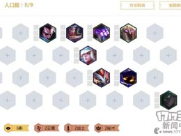 《云顶之弈》手游新手上分阵容推荐:六影阵