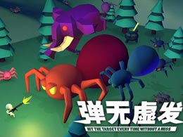 3 人团队 原生 3D 超休闲游戏《弹无虚发》是如何炼成的?
