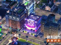 打造电影城!《模拟城市:我是市长》新版本登陆苹果AppStore
