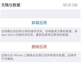 iPhone手机如何无残留的卸载APP软件?