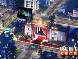《模拟城市:我是市长》电影节版本精彩内容抢先看