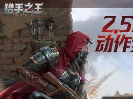 久等了!网易新一代骑砍乱斗手游《猎手之王》测试定档3月26日