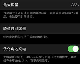 设置一下,你的iPhone会更长寿!