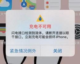 iPhone充电时提示充电不可用怎么办?
