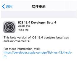 iOS 13.4 Beta 4更新內容及升級方法教程