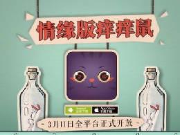 《情缘版痒痒鼠》3月11日全平台上线!