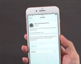 老机型升级iOS13.4 Beta4后会不会越来越卡?