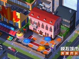 《模拟城市:我是市长》为女王节喝彩!