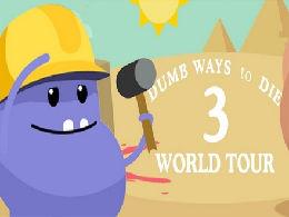 《蠢蠢的死法3 世界之旅》3月6日12点正式上线