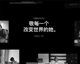 为庆祝国际妇女节,Apple 官网上线全新广告宣传片