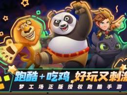 《梦工场大冒险》iOS火爆开测,荣登App Store免费榜TOP3