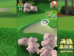 植树节将至!看《决战高尔夫》的绿色球场