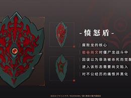 热血勇者の武器!《盾之勇者成名录 手游》盾形态科普