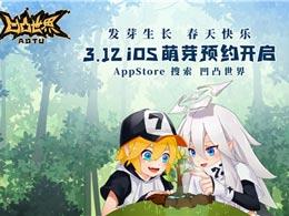 《凹凸世界》手游3月12日开启iOS萌芽预约,新春播种新期待