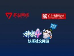 十年游戏IP牵手广东省博物馆 《神武4》又有大动作