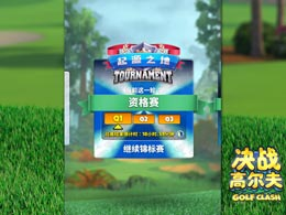 《决战高尔夫》迎来起源之地锦标赛