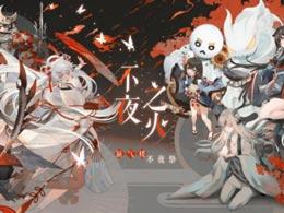 《阴阳师:百闻牌》:3月新版本六大式神重磅来袭,妖怪们的不夜祭来了!