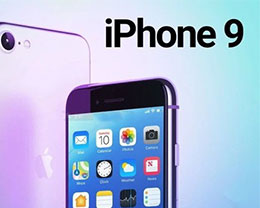 iPhone 9都有哪些配置呢?香不香?