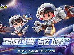 星际过弯奇幻漂移!跑跑手游太空主题版本、全新S5赛季来袭